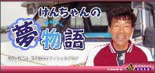 kenji_HPsidebar.jpg